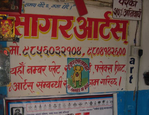 Folk art beware of dog sign from Nepal
