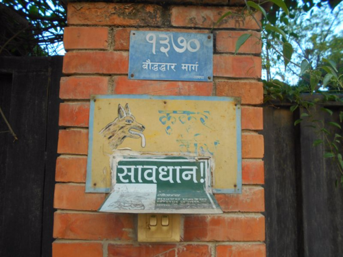 A folk art beware of dog sign from the streets of Kathmandu