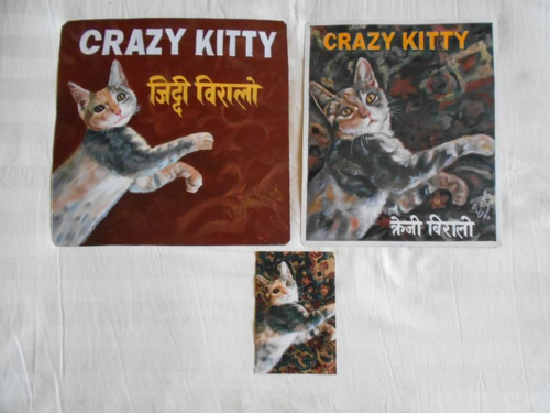 Folk art Beware of Cat sign hand painted on metal by a sign painter in Nepal