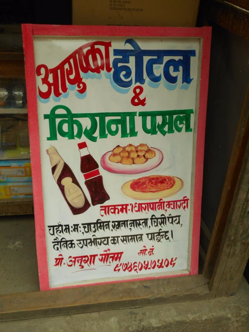 Folk art restaurant signboard in Nepal
