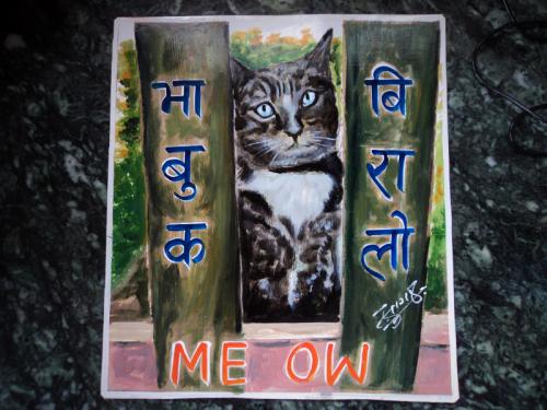 Folk art portrait of a Tabby Cat hand painted on metal in Nepal