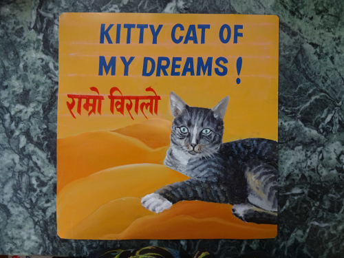 Folk art portrait of a Tabby Cat hand painted on metal by a sign painter in Nepal